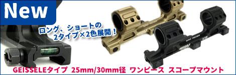 GEISSELEタイプ 25mm/30mm径 スコープマウント