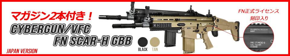 【限定】CyberGun/VFC FN SCAR-H GBB ガスブローバック (JPver./FNライセンス)【マガジン2本付き】