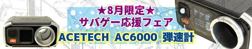 ACETECH AC6000 弾速計 【日本語マニュアル付き】