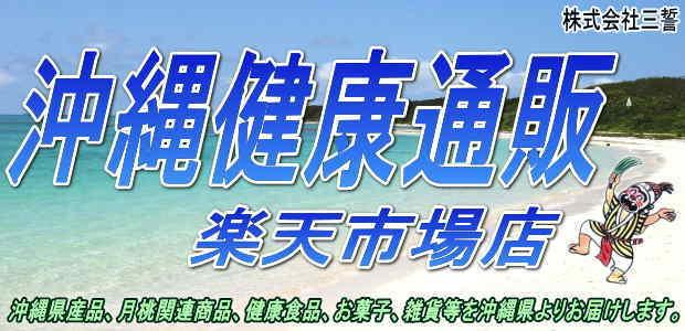 沖縄健康通販 楽天市場店  運営会社名:株式会社三誓