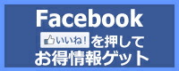 Facebook「いいね!」を押して、お得情報!