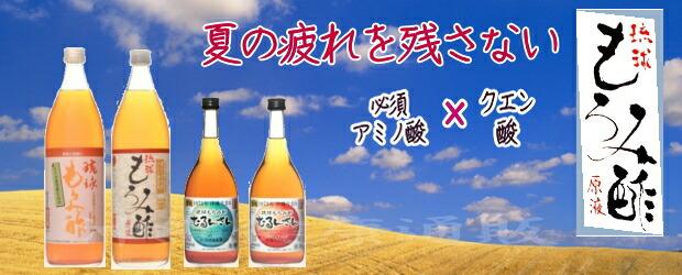 石川酒造場 琉球もろみ酢