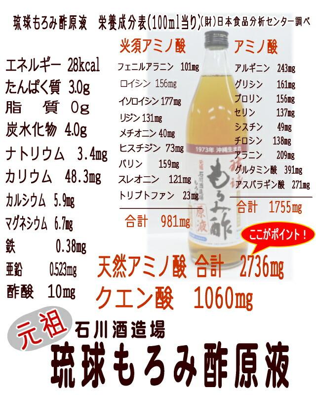 石川酒造場 琉球もろみ酢(原液)900ml
