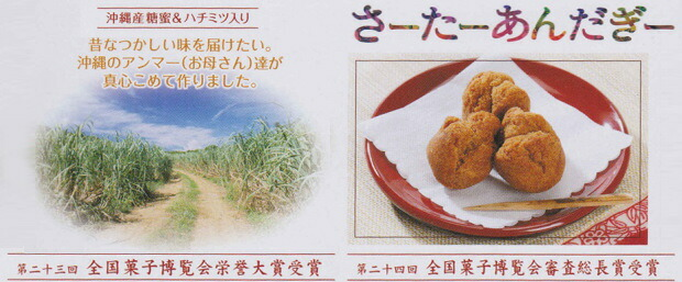さーたーあんだぎー(沖縄産黒糖&ハチミツ入り)