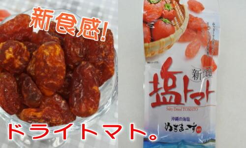 塩トマト(ぬちまーす使用)
