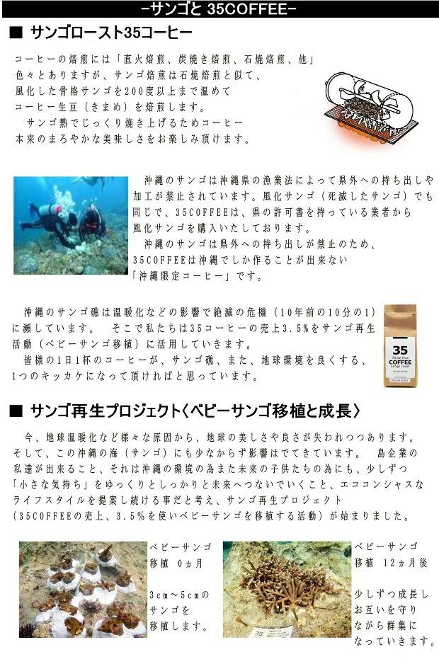 35COFFEE 【アイランドブレンド】 200g