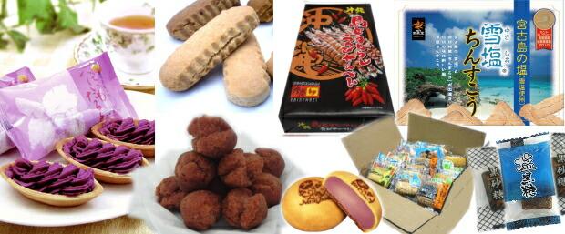 沖縄の菓子