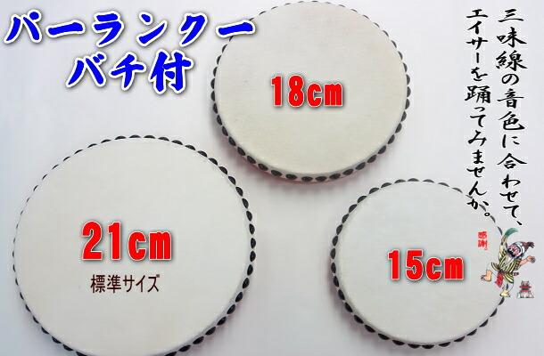 【沖縄の楽器】パーランクー 三板(さんば)黒檀材 四ツ竹(練習用)