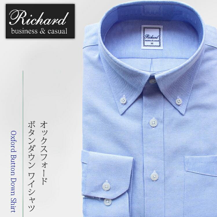 ビジネスカジュアル 短め丈 長袖シャツ 送料無料 オックスフォード ボタンダウン ワイシャツ Yシャツ オックスシャツ ビジカジ