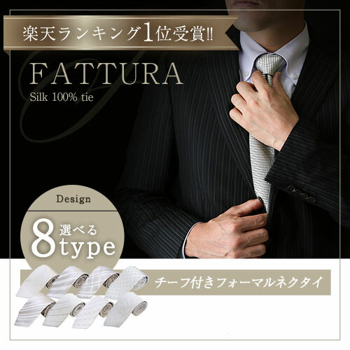 FATTURA FORMAL COLLECTION