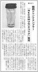 合成紙新聞