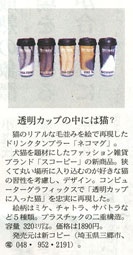 日経流通新聞(MJ)