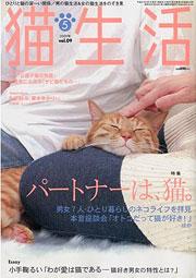猫生活 5月号 表紙