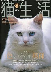 猫生活7月号 表紙