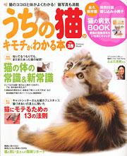うちの猫のキモチがわかる本 vol.28 表紙