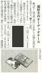 生活産業新聞