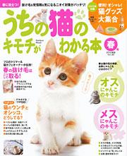 うちの猫のキモチがわかる本 vol.30 表紙