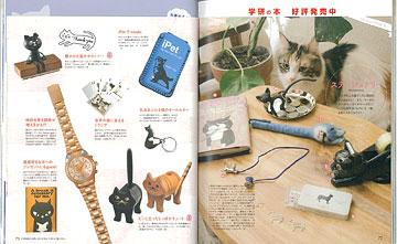 うちの猫のキモチがわかる本 vol.30 掲載ページ