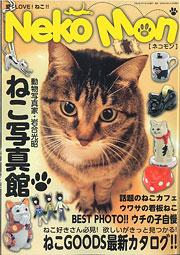 NEKO-MON5月号 表紙