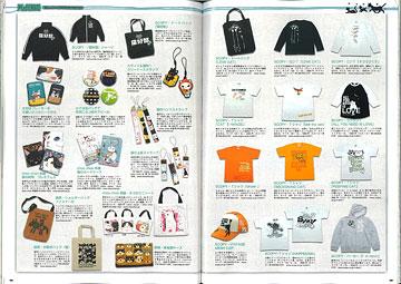 NEKO-MON5月号 掲載ページ
