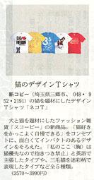 日経流通新聞(MJ)5/7