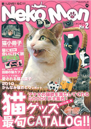 NEKO-MON11月号 表紙
