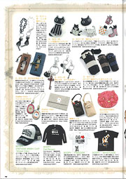 NEKO-MON11月号 商品掲載ページ