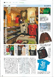 NEKO-MON11月号 お店紹介ページ