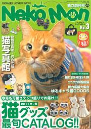 NEKO-MON3月号 表紙