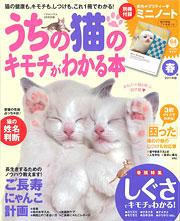 うちの猫のキモチがわかる本 2011年春号 表紙