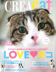 CREA CAT No.4 表紙