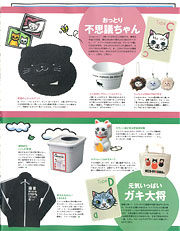 CREA CAT No.4 掲載ページ