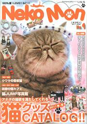 NEKO-MON No.4 表紙