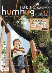 humhug no.17 表紙