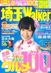 埼玉Walker 2011 夏 表紙