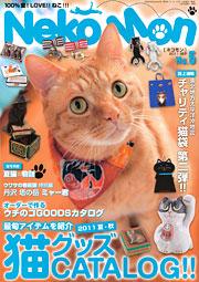 NEKO-MON No.5 表紙