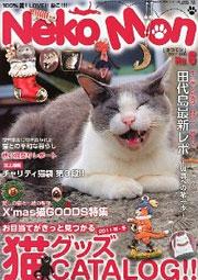 NEKO-MON No.6 表紙