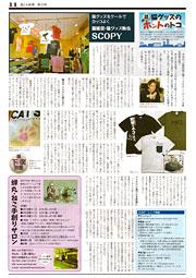 猫とも新聞 vol.20