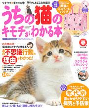 うちの猫のキモチがわかる本 2012年春号 表紙