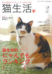 猫生活 7月号 表紙