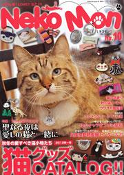 NEKO-MON No.10 表紙