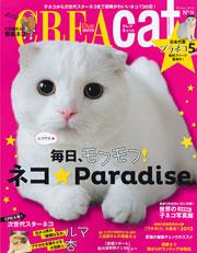 CREA Due CAT No.5 表紙
