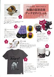 猫生活 1月号 掲載ページ