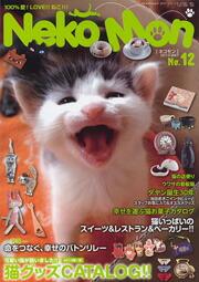 NEKO-MON No.12 表紙