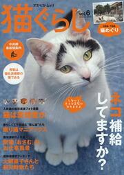 猫ぐらし vol.6 表紙