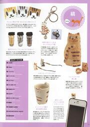 猫ぐらし vol.6 商品掲載ページ