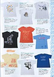 NEKO-MON No.13 商品掲載ページ