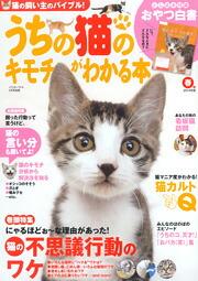 うちの猫のキモチがわかる本 2014年春号 表紙
