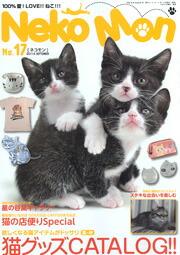 NEKO-MON No.17 表紙