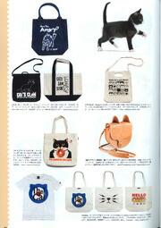 NEKO-MON No.17 商品掲載ページ